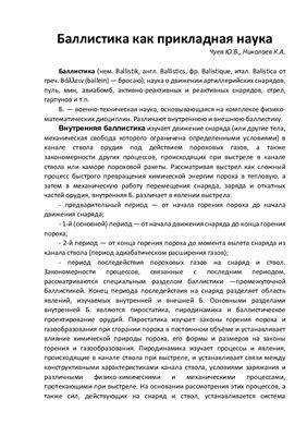 Чуев Ю.В., Николаев К.А. Баллистика как прикладная наука