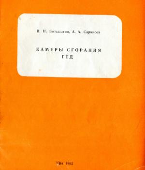 Большагин В.И., Саркисов А.А. Камеры сгорания ГТД