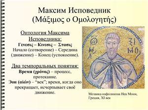 Антропологические идеи Максима Исповедника