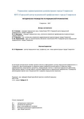 Амлаев К.Р. и др. (сост.) Методическое руководство по медицинской профилактике