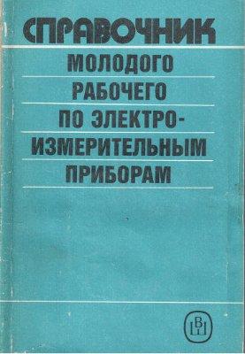 Чистяков М.Н. Справочник молодого рабочего по электроизмерительным приборам