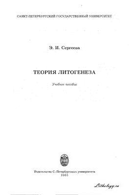 Сергеева Э.И. Теория литогенеза
