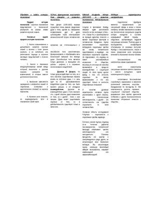 Ответы на экзаменационные билеты по истории психологии