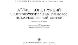 Арутюнов В.О. (ред.), Блехштейн Л.И., Жаржевский З.Л., Лек П.Т. Атлас конструкций электроизмерительных приборов непосредственной оценки