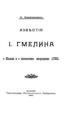 Харлампович К. Известия И. Гмелина о Казани и о казанских инородцах