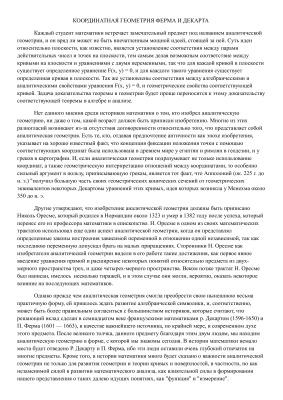 Перевод английского математического текста на 16.000 знаков