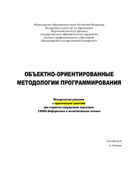 Практические занятия - Объектно-ориентированные методологии программирования