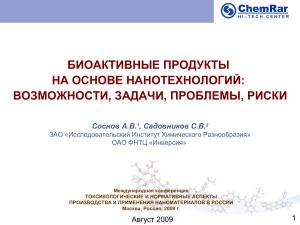 Биоактивные продукты на основе нанотехнологий: возможности, задачи, проблемы, риски