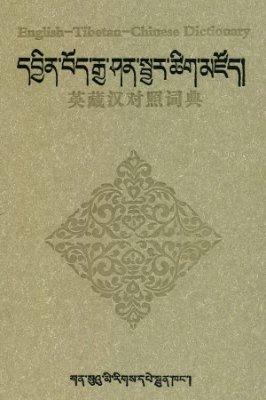 English-Tibetan-Chinese Dictionary ???????