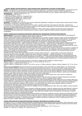 Ответы на 58 билетов по истории Казахстана
