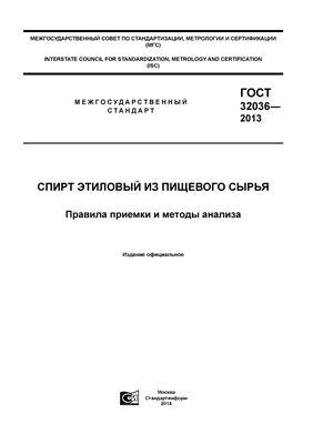 ГОСТ 32036-2013 Спирт этиловый из пищевого сырья. Правила приемки и методы анализа