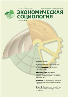 Экономическая социология 2013 №04