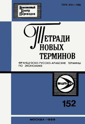 Марчук М.В. и др. (сост.) Тетради новых терминов № 152. Французско-русско-арабские термины по экономике