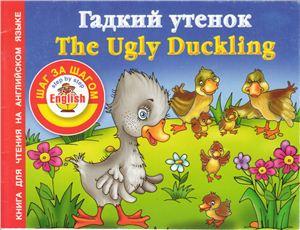 The Ugly Duckling - Гадкий Утенок