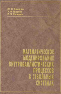 Хоменко Ю.П., Ищенко А.Н., Касимов В.З. Внутреняя баллистика. Математическое моделирование внутрибаллистических процессов в ствольных системах
