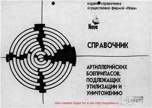 Лещинский Ю.М., Телегин Н.Н. и др. Справочник артиллерийских боеприпасов, подлежащих утилизации и уничтожению