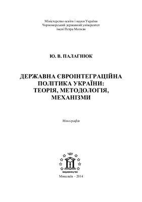 Палагнюк Ю.В. Державна євроінтеграційна політика України: теорія, методологія, механізми
