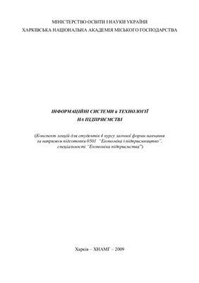 Гринчак М.В., Шаповалов А.Л., Кузьмичова К.В., Волков Д.О. Інформаційні системи й технології на підприємстві: Конспект лекцій