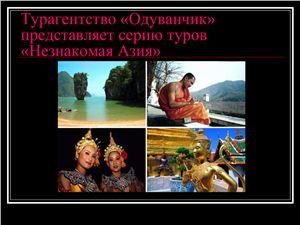 Рекламный ролик Туризм