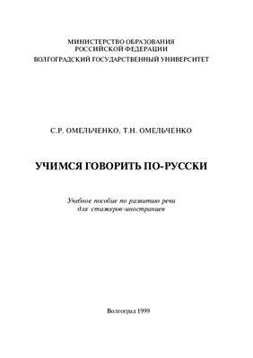 Омельченко С.Р., Омельченко Т.Н. Учимся говорить по-русски