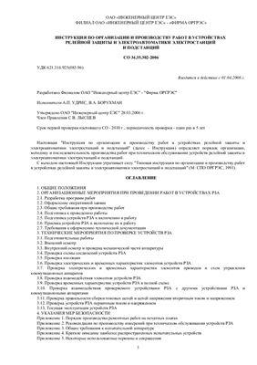 СО 34.35.302-2006 Инструкция по организации и производству работ в устройствах релейной защиты и электроавтоматики электростанций и подстанций