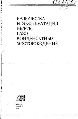 Желтов Ю.В. и др. Разработка и эксплуатация нефтегазоконденсатных месторождений