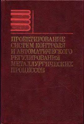 Глинков Г.М. Проектирование систем контроля и автоматического регулирования металлургических процессов