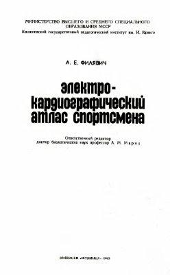 Филявич А.Е. Электрокардиографический атлас спортсмена