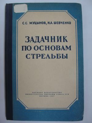 Муцынов С.С., Шевченко Н.А. Задачник по основам стрельбы
