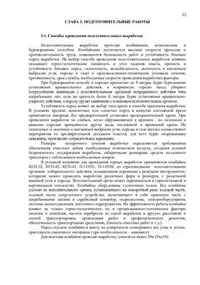 Триллер Е.А. Справочник горного мастера ОАО УК Шахта Красноармейская-Западная 2005 №1