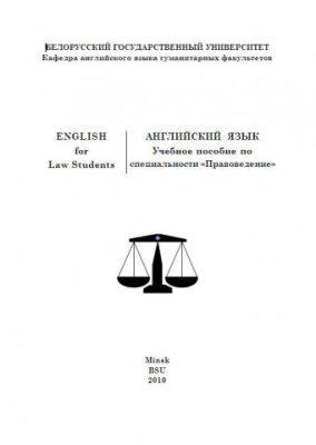 Васючкова О.И., Долгорукова А.И. English for Law Students