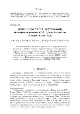 Системы и средства информатики 2010 №20. Часть 2
