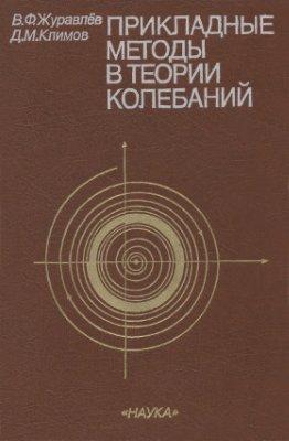 Журавлев В.Ф., Климов Д.М. Прикладные методы в теории колебаний