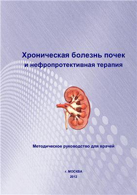 Шилов Е.М. Хроническая болезнь почек и нефропротективная терапия
