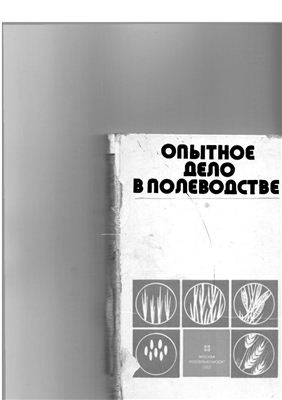 Никитенко Г.Ф.(ред.) Опытное дело в полеводстве