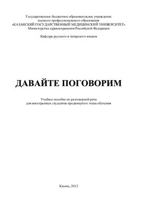 Никитюк В.П., Феоктистова Т.В. Давайте поговорим