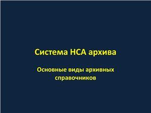Презентация - Система научно-справочного аппарата (НСА) архива