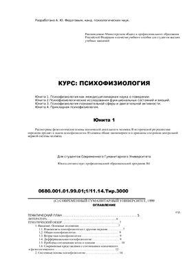 Учебник Юнита 1. Психофизиология как междисциплинарная наука о поведении