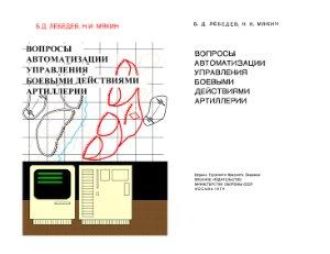 Лебедев Б.Д. Вопросы автоматизации управления боевыми действиями артиллерии (1979)