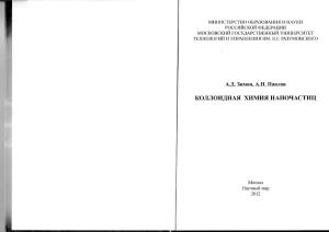 Зимон А.Д., Павлов А.Н. Коллоидная химия наночастиц