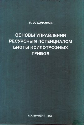 Сафонов М.А. Основы управления ресурсным потенциалом биоты ксилотрофных грибов