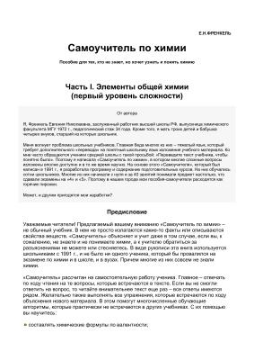 Френкель Е.Н. Самоучитель по химии. Часть 1