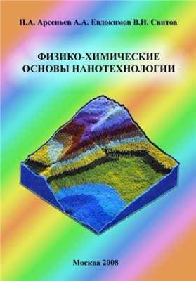 Арсеньев П.А., Евдокимов А.А., Свитов В.И. Физико-химические основы нанотехнологии
