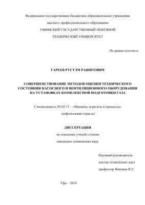 Гареев Р.Р. Совершенствование методов оценки технического состояния насосного и вентиляционного оборудования на установках комплексной подготовки газа