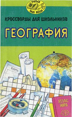 Экзерцева Е.В. Кроссворды для школьников. География