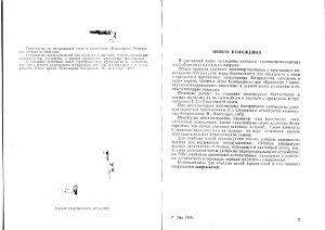 Минобороны СССР. Инженерные боеприпасы. Том 4