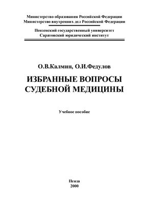 Калмин О.В.,Федулов О.И. Избранные вопросы судебной медицины