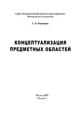 Никаноров С.П. Концептуализация предметных областей