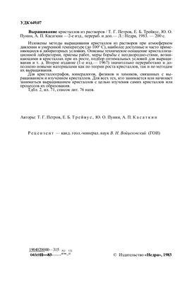Петров Т.Г. и др. Выращивание кристаллов из растворов