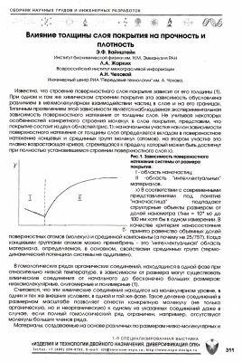Вайнштейн Э.Ф., Жарких Л.А., Чеховой А.Н. Влияние толщины слоя покрытия на прочность и плотность